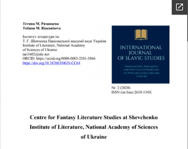 Центр з дослідження літератури фентезі у International Journal of Slavic Studies Transgressive, Pragmatic and Speculative Horizons of Popular Literature and Culture